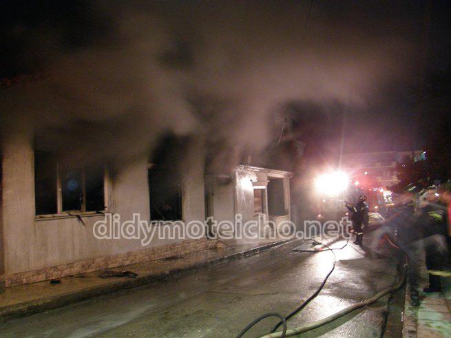 Παρανάλωμα του πυρός οικία στο Διδυμότειχο