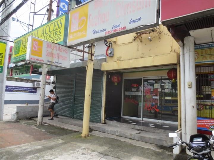 蘇州点心(Suzhou Dimsum)アンヘレス店
