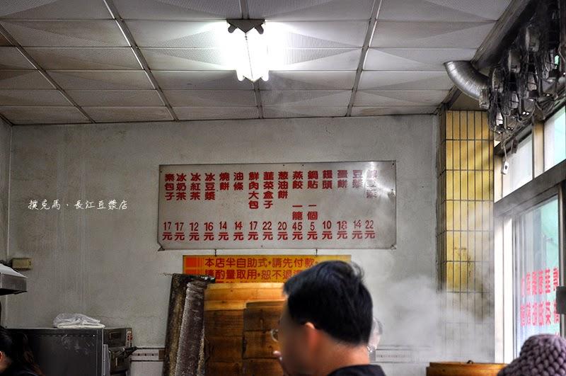 長江豆漿店
