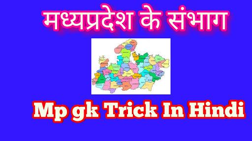madhya pradesh mein kitne sambhag hai