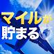 『マイルが貯まる』JAL&ANAマイルをジャブジャブ貯めてお得に旅行に行く為のアプリ