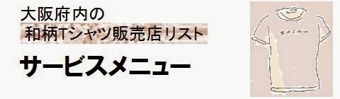 大阪府内の和柄Tシャツ販売店情報・サービスメニューの画像