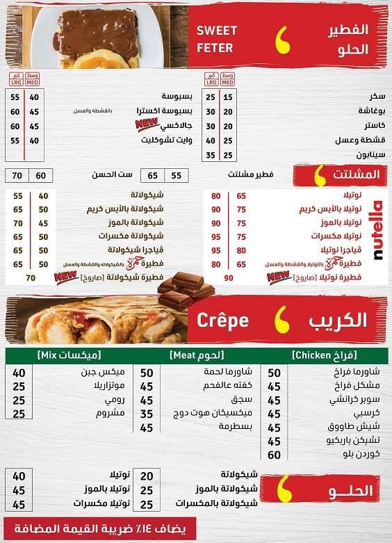 منيو مطعم حمزه