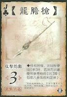 Dragon Courage Spear