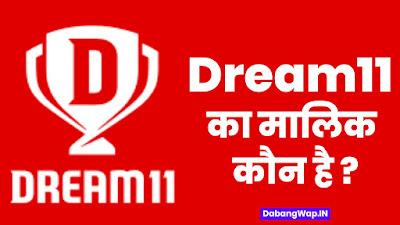 Dream11 का मालिक कौन है?