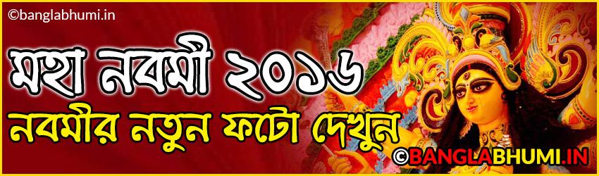 Maha Sasthi 2016 Durga Puja Wishing Wallpapers