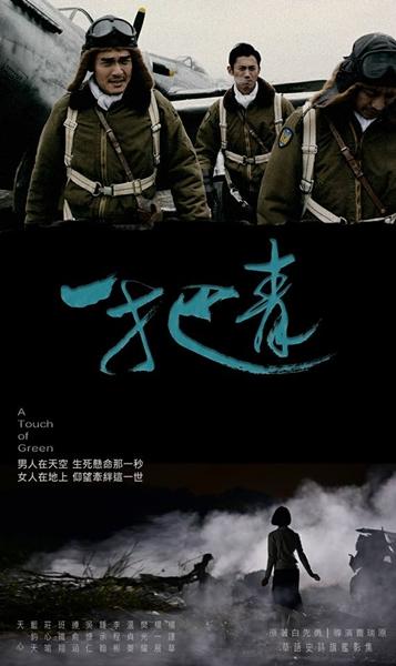 華語戲劇 一把青 線上看