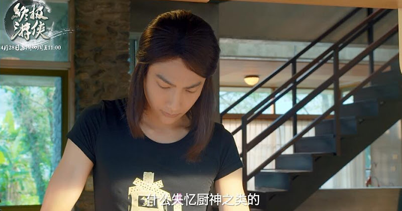 Xuan Feng You Xia China Drama
