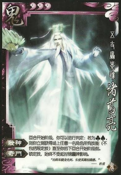 Zhuge Liang 7