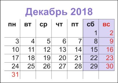лекабрь 2018