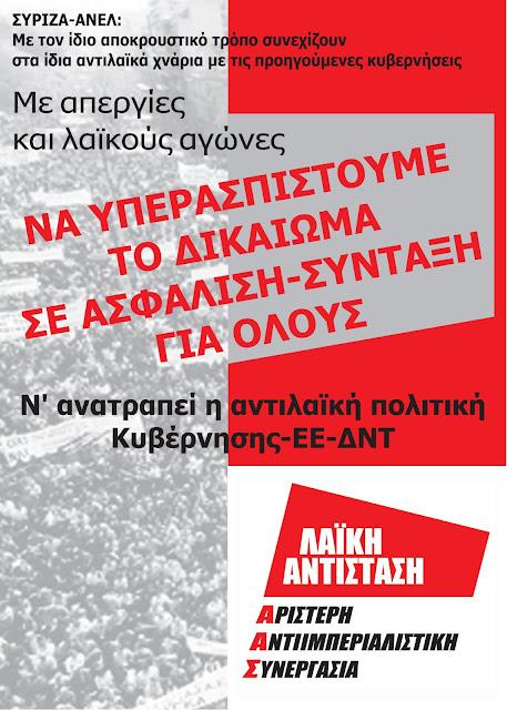 ΑΣΦΑΛΙΣΗ - ΣΥΝΤΑΞΗ