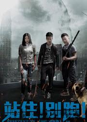 Freeze! Guys China Movie