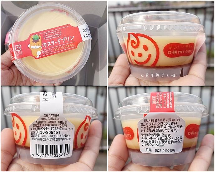 41 東京超便宜甜點 Domremy Outlet 甜點 Outlet