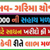 Manav Garima Yojana How to Apply, Full Details, Apply Online