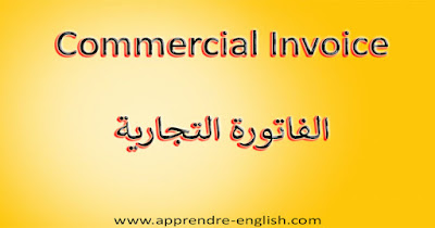 Commercial Invoice  الفاتورة التجارية
