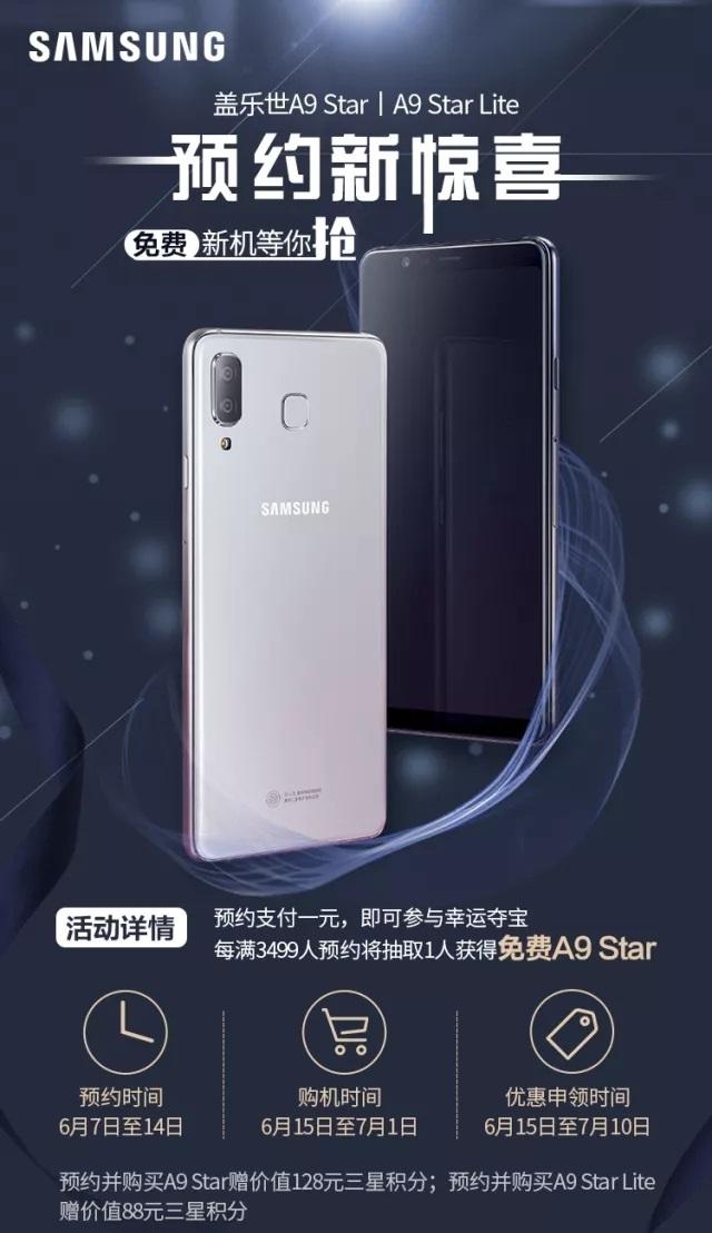 جوال Galaxy A9 Star أهم مميزاته وأدق مواصفاته