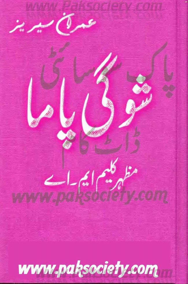 Shogi Pama Complete Novel By Mazhar Kaleem