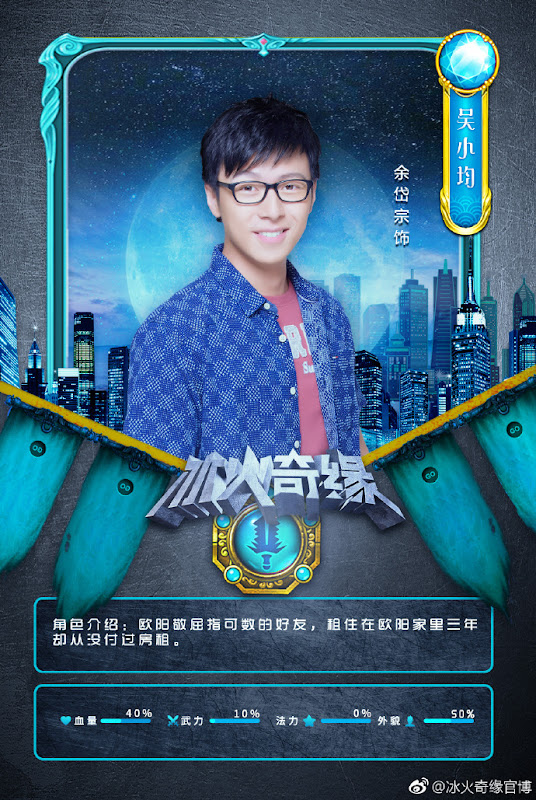 Bing Huo Qi Yuan China Web Drama