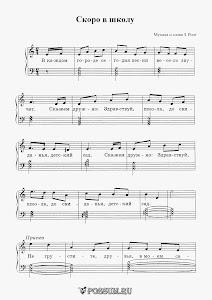 """Песня """"Скоро в школу"""" З. Роот: ноты"""