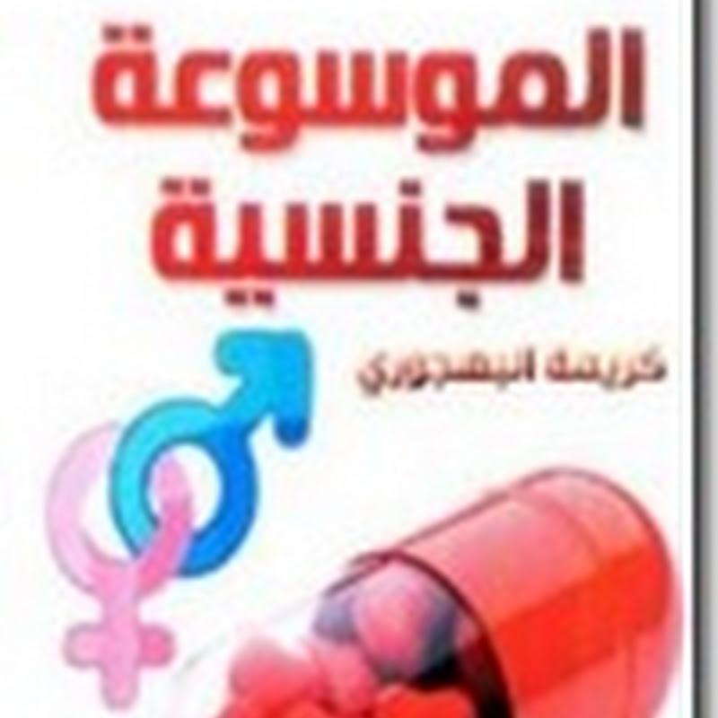 الموسوعة الجنسية لــ كريمة البهجوري