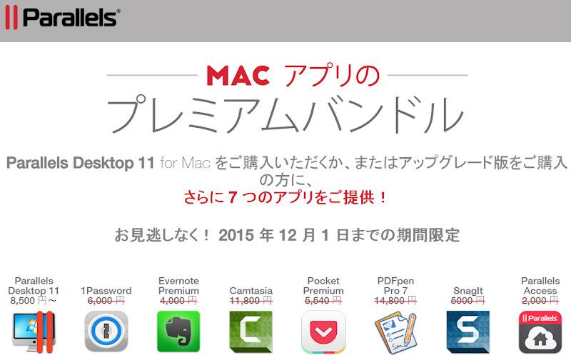 https://lh3.googleusercontent.com/-rLDevgdVGw0/VlSIdZsvZaI/AAAAAAAAoPw/bDy_OaGxSXw/s800-Ic42/Parallels-Desktop-Premium-Mac-App-Bundle-2015.jpg