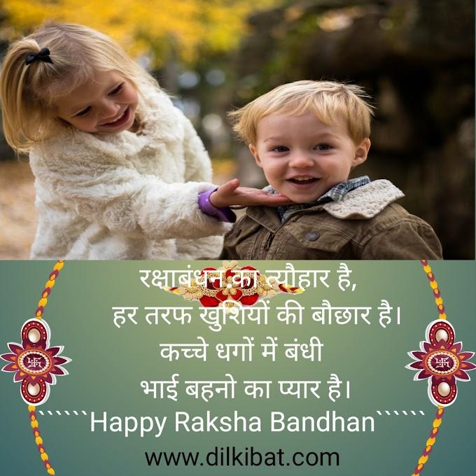 Happy Raksha Bandhan, Wishes, message and whatsapp status/ हैपी रक्षाबंधन,  शुभकामनाएं, मैसेज & व्हाट्सएप। स्टेटस