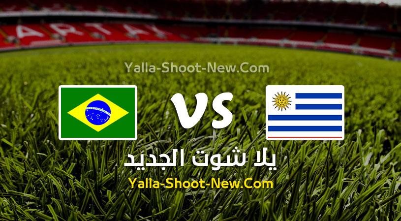 مباراة البرازيل وأوروجواي