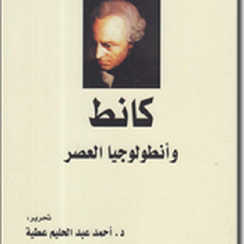 كانط وأنطولوجيا العصر لـ أحمد عبد الحليم عطية