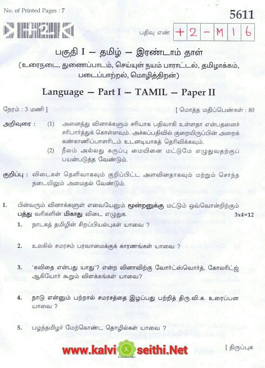 tamil 12th essay