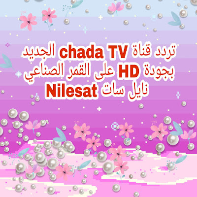 تردد قناة chada TV  الجديد بجودة HD  على القمر الصناعي نايل سات Nilesat