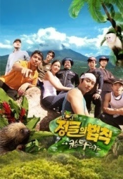 Law Of The Jungle (2014)