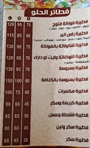 اسعار مطعم فتوح رأس البر