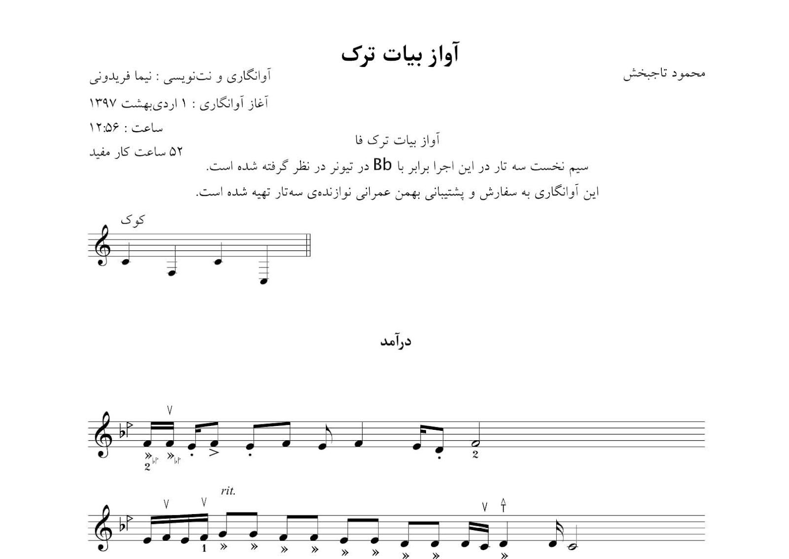 نت و آهنگ بداههنوازی آواز بیات ترک سهتار محمود تاجبخش آوانگاری و نتنویسی نیما فریدونی