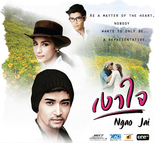 Bóng Tối Trái Tim - Ngao Jai (2015)