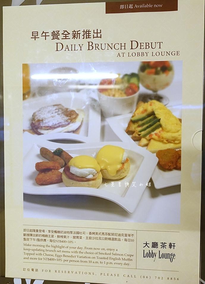 42 香格里拉台南遠東國際飯店醉月軒 cafe 茶軒 餐飲
