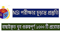 NSI পরীক্ষার চূড়ান্ত প্রস্তুতির জন্য বাছাইকৃত খুব গুরুত্বপূর্ণ ১৩০০ টি প্রশ্নোত্তর - PDF Download