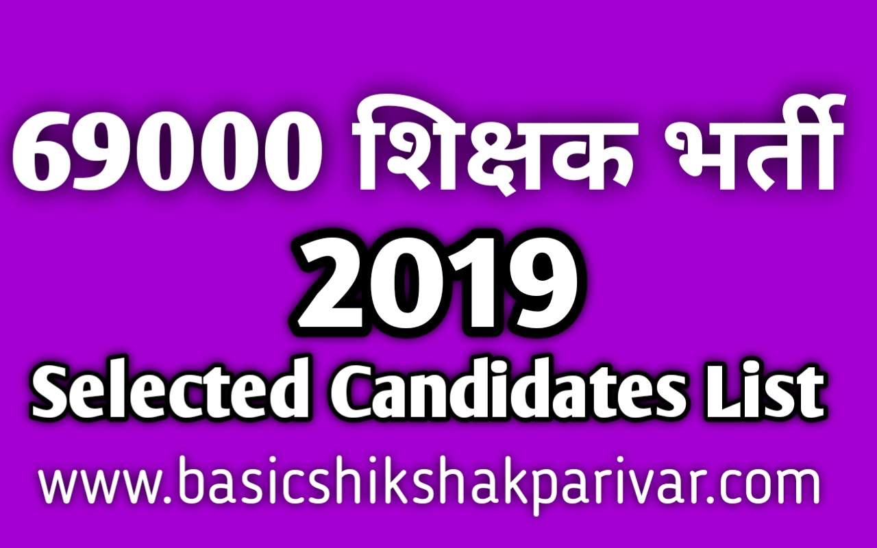 सहायक अध्यापक भर्ती में चयनित अभ्यर्थियों की सूची देखें - 69000 UP Teacher Selected Candidate list