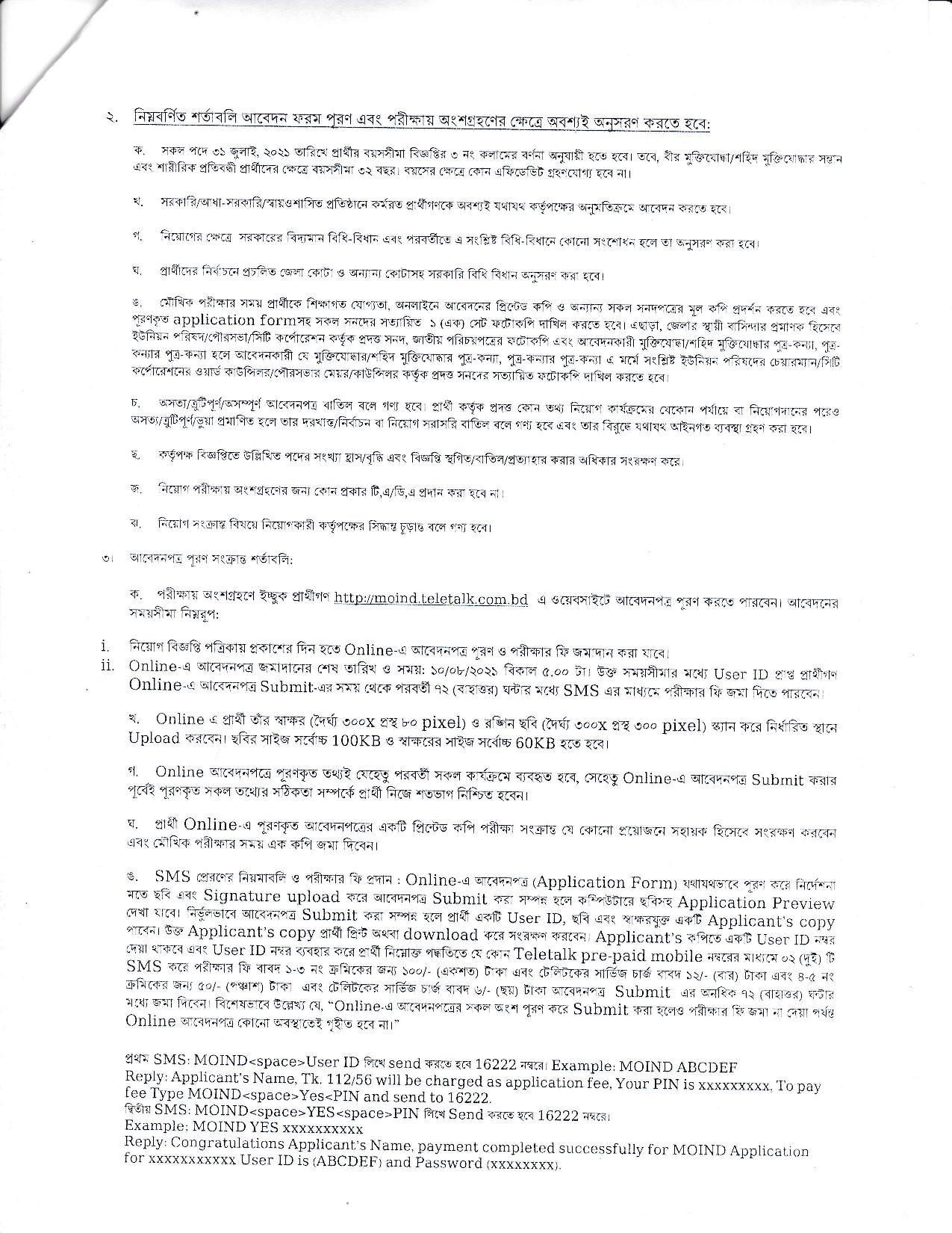 শিল্প মন্ত্রণালয় নিয়োগ বিজ্ঞপ্তি ২০২১ - Ministry of Industries Job Circular 2021 - সরকারি চাকরির খবর ২০২১