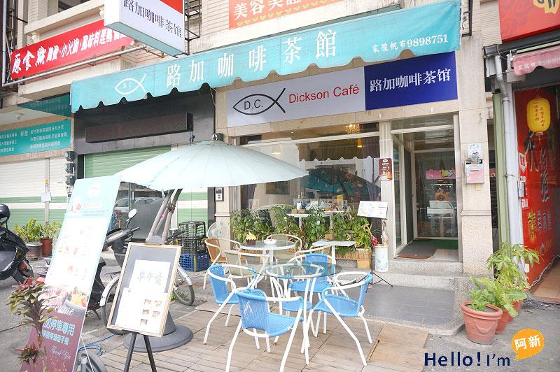 宜蘭羅東咖啡館,路加咖啡茶館-2