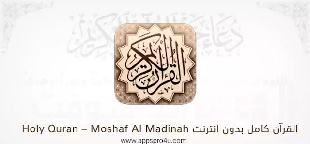 القرآن كامل بدون انترنت Holy Quran – Moshaf Al Madinah