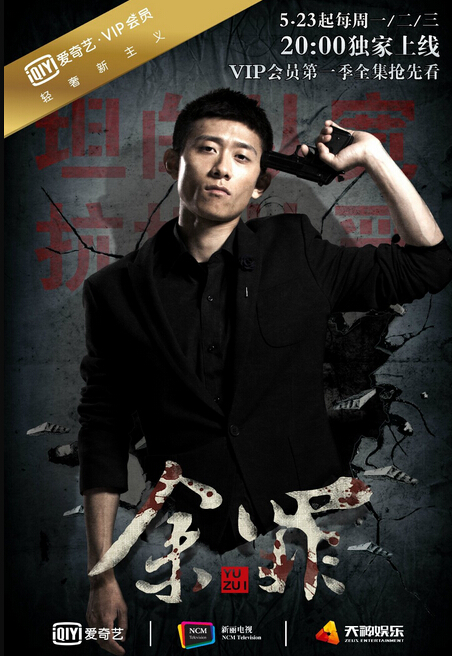 Yu Zui China Drama