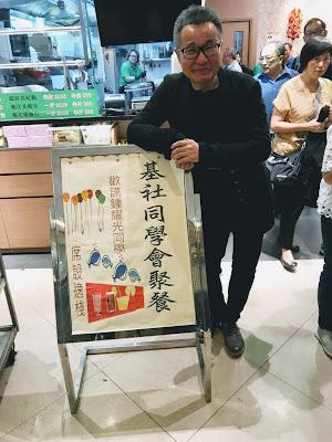 11月12日,李振強特別為鍾耀光在海逸坊的逸棧宴請同學