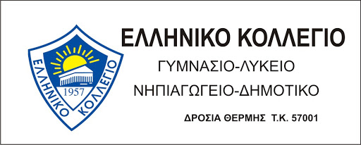 ΕΛΛΗΝΙΚΟ ΚΟΛΕΓΙΟ