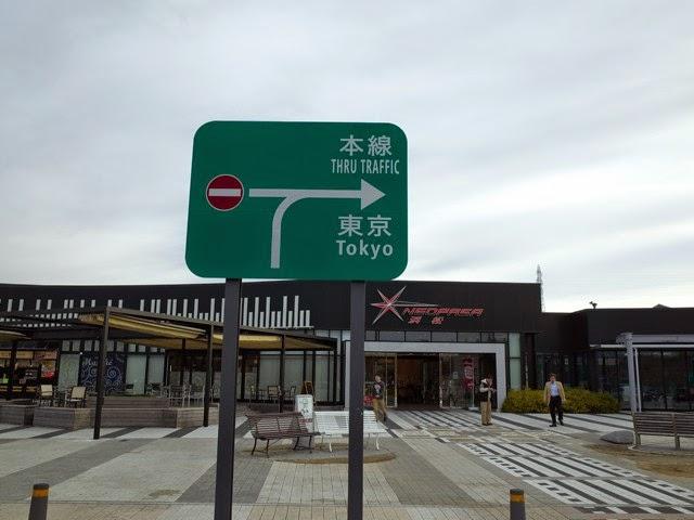 東京方面(本線)への案内板