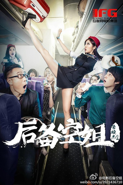 The Cabin Crew China Movie
