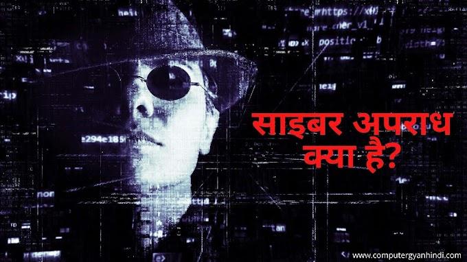 What is Cyber Crime | साइबर अपराध क्या है?