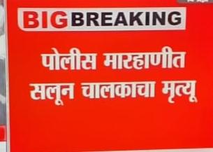 महाराष्ट्र सरकारने नाभिक समाजाच्या जखमेवर चोळले मिठ,  सरकारला जागा दाखवण्याची हिच वेळ!