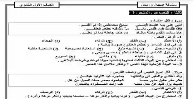شرح نصوص متحررة اللغة العربية للصف الأول الثانوى نظام جديد