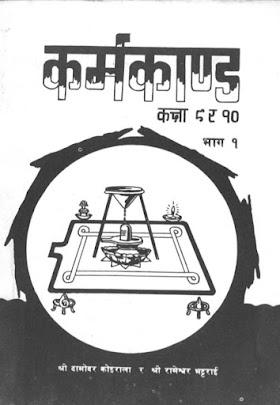 Karmakanda class 9-8 (कर्मकाण्ड कक्षा ९-१०)