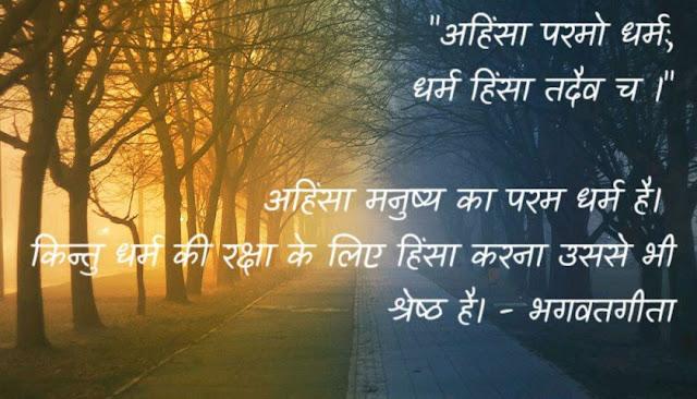 ahinsa parmo dharma bhagwat geeta ahinsa parmo dharma meaning in hindi ahinsa parmo dharma meaning in english ahinsa parmo dharma shlok adhyay ahinsa parmo dharma images ahinsa parmo dharma shlok in mahabharat ahinsa parmo dharma dharma hinsa tadev cha meaning in english ahinsa parmo dharma mahabharata, Ahinsa Parmo Dharma Full Shloka in Hindi,